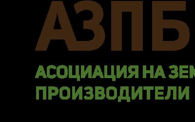 Ясни са датите на Осма национална среща на земеделските производители