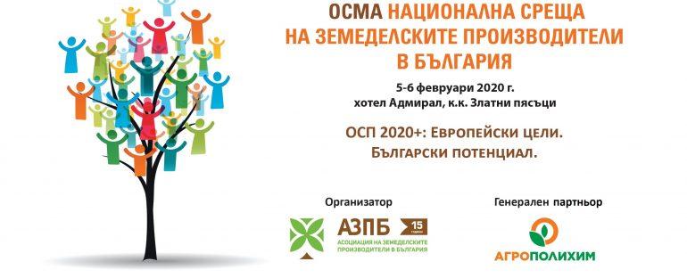 Осмата Национална среща на земеделските производители в България ще се проведе на 5 и 6 февруари 2020 г.