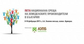 Дебатът за ОСП след 2020 г. започва от Петата Национална среща на земеделските производители
