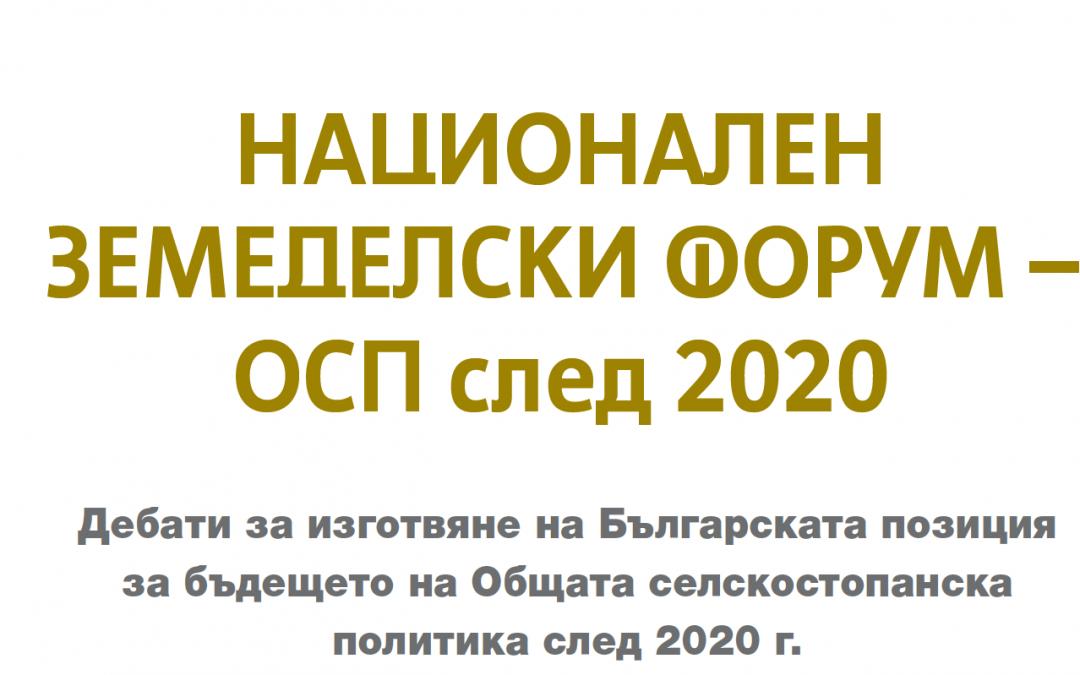 Земеделската общност открива първия национален дебат за бъдещето на ОСП след 2020 г.