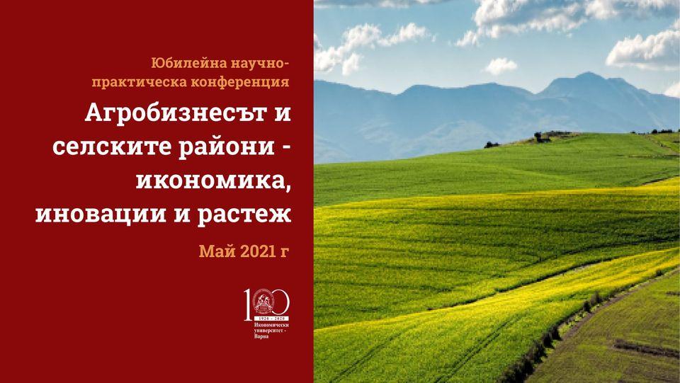 """Юбилейна научно-практическа конференция """"Агробизнесът и селските райони – икономика, иновации и растеж"""""""